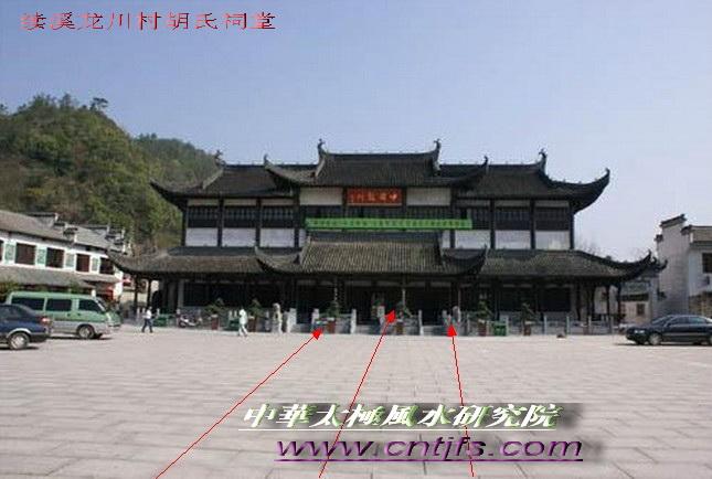古徽州文化旅游区_中国风水科学 -- 中国龙川风水
